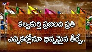 కల్వకుర్తి రేసులో నిలిచేదెవరు..? | Who Will Win In Kalwakurthy | Political Junction | TV5News
