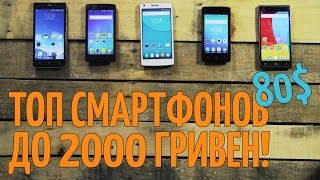 Смартфон до 2000 гривен (80$)? Doogee, Blackview, Lenovo, Prestigio