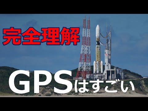 GPSを完全に理解できる動画 誕生秘話と規制 GPS衛星は破壊される?/a03823 メタンハイドレート3/曲げモー…他