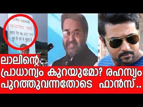 ലാൽ ഫാൻസ് ആശങ്കയിൽ - Suriya Mohanlal movie secret revealed