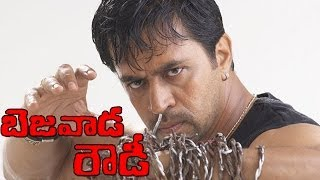 Bejawada - Bejawada Rowdy Telugu Full Movie
