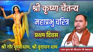 श्री कृष्ण चैतन्य महाप्रभु जी का पावन चरित्र, प्रथम दिवस, परम पूज्य श्री गौरदास जी महाराज जी द्वारा