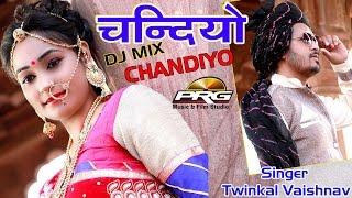 "Chandiyo Dhoko Dino""चंदियो""| Rajasthani Blockbuster Song | Twinkal Vaishnav | PRG DJ MIX 2017"