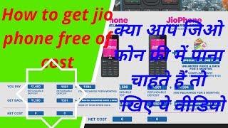 जिओ फोन फ्री में कैसे पाएं how to get free jio phone