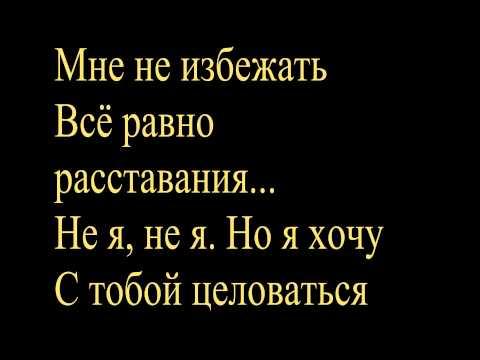 Ева Польна - Не расставаясь (текст песни)