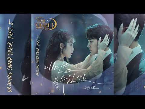 Download  INSTRUMENTAL 헤이즈 Heize - 내 맘을 볼수 있나요 Can You See My Heart| Hotel Del Luna OST Part.5 Mp4 baru