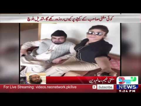 Qandeel Baloch With Molana Qavi Video   Neo News