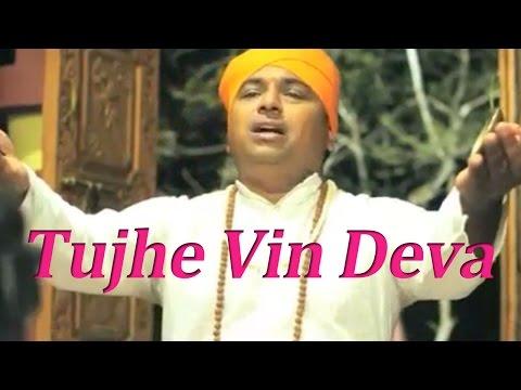 Tujhe Vin Deva By Swapnil Bandodkar   Devotional Song   Mortoo Konkani Movie   Bhakti Geet video
