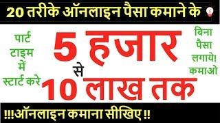 20 तरीके ऑनलाइन पैसा कमाने के 5 हजार  से 10 लाख तक | BUSINESS IDEAS Hindi, EARN MONEY ONLINE Hindi