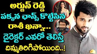 Rashi Khanna Romance With Vijay Devarakonda | Vijay Devarakonda Latest News | Top Telugu Media