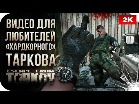 Для любителей «хардкорного» Таркова • Escape from Tarkov
