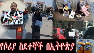 Syrian Refugees in Ethiopia