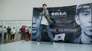 HOAN & JAYGEE (MO'HIGHER) POPPING WORKSHOP IN SHENYANG 舞战东北
