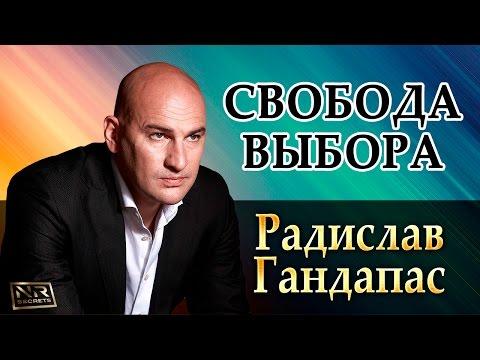 Радислав Гандапас и Артем Мельник в программе Новые Богатые [Скайп интервью: Свобода Выбора]