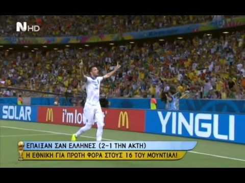 Greece-Ivory Coast 2-1 Highlights / Ελλαδα-Ακτη Ελεφαντοστου /2014 FIFA World Cup Brazil