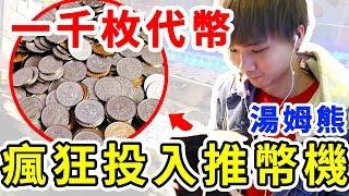 湯姆熊推幣機實測,1000枚代幣瘋狂投入竟然...?五千元獲得多少彩票 BONUS【黃氏兄弟】#湯姆熊3