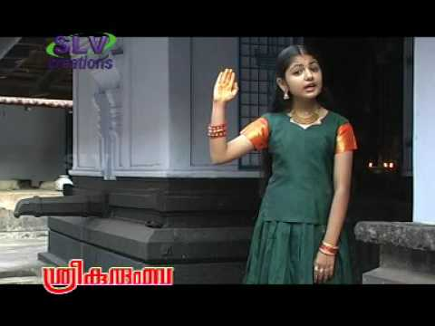 Sree Kurumba  malayalam devotional video song