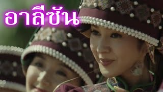 เพลงอาลีซัน ตีกูเหนียน 高山青 เกาซานชิง ความสวยงามของธรรมชาติ บรรยากาศที่หลายคนหลงใหล  Gao Shan Qing