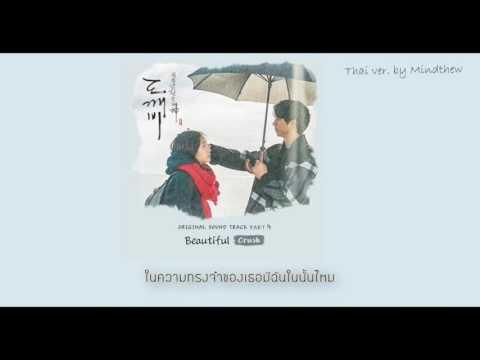[Thai short ver.] Crush (크러쉬) - Beautiful [Goblin (도깨비) OST Part 4] cover by Mindthew