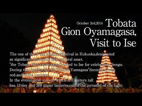10年に一度、九州全体で宇佐神宮の勅祭が祝賀ムード、続いてすぐに香椎宮でも勅祭へのキャプチャー