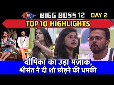 Bigg Boss 12 - Day 2 -18 Sep बिग बॉस में Sreesanth भड़के, Dipika Kakar का उड़ा मज़ाक, Shilpa Shinde