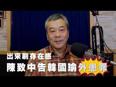 電廣-董智森時間 20190327 小董真心話-出來刷存在感?陳致中告韓國瑜外患罪