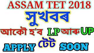 ASSAM TET 2018 FOR LP AND UP TEACHERS ॥ APPLY SOON