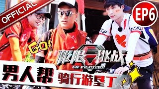 Go Fighting S2 EP.6 Kenting Trip and Connected Riding Challenge【SMG Official Full HD】