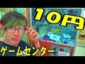 【レトロゲーム】1回10円UFOキャッチャーでティッシュペーパーが取れる?