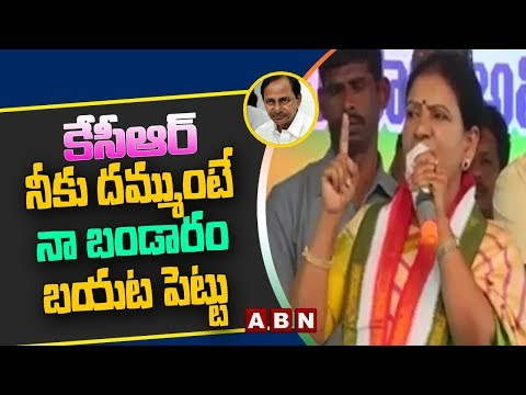 కేసీఆర్ నీకు దమ్ముంటే నా బండారం బయట పెట్టు | Congress Leader DK Aruna counter to KCR
