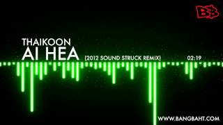 THAIKOON - Ai Hea (2012 Sound Struck Remix)