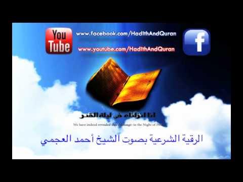الرقية الشرعية الكاملة والايات بصوت الشيخ أحمد العجمي