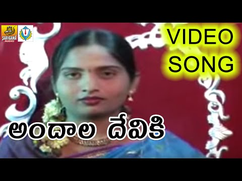 Andala Deviki Telangana Folk Video Song || Jaana Paata video