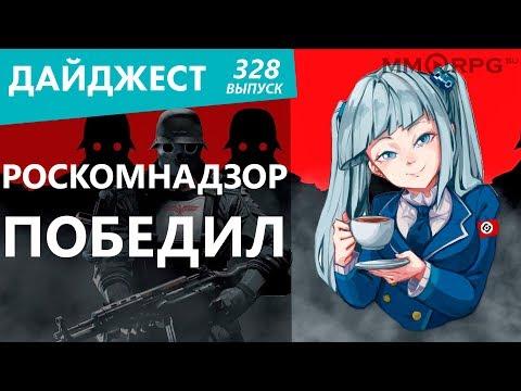 Роскомнадзор победил. В России хотят запретить игры. Fortnite разорвал конкурентов. Дайджест №328