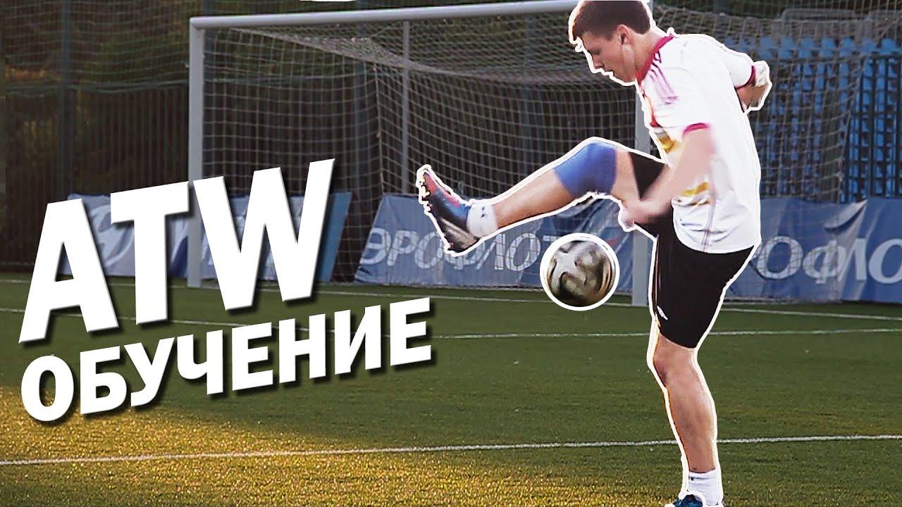 Трюки по футболу 15 фотография