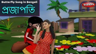 Butterfly Song in Bengali | Bengali Rhymes For Kids | Baby Rhymes Bengali | Bangla Children Songs