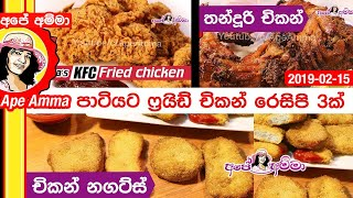 hree Fried chicken recipes by Apé Amma