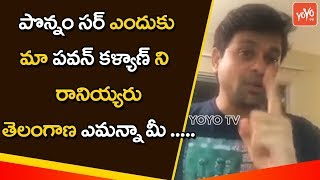 Pawan Kalyan Fan Reacted on Ponnam Prabhakar Comments | Janasena | Telangana