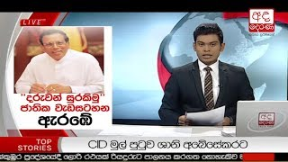 Ada Derana Late Night News Bulletin 10.00 pm - 2017.09.08