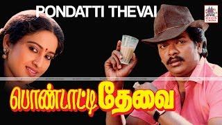 Pondatti Thevai Full Movie Parthiban Ashwini Ilaiyaraja