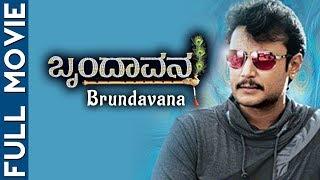 Brundavana | Kannada Full Movie | Kannada Movies Full | Darshan Kannada Full Movie | Karthika Nair