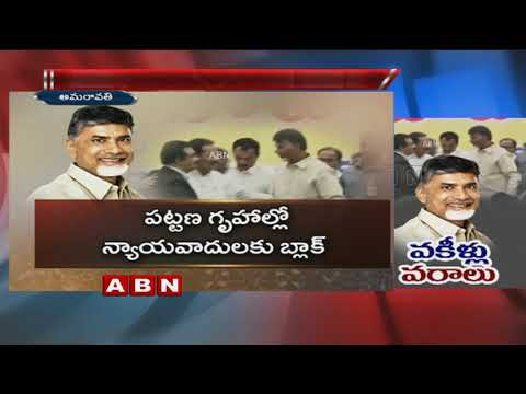 CM Chandrababu to provide health scheme to advocates | Chandrababu promises
