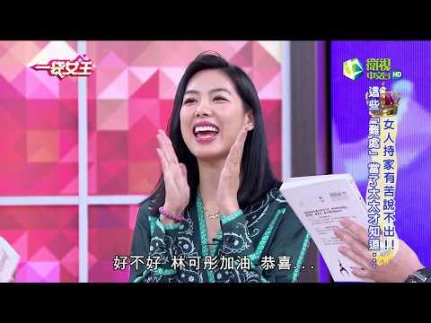 台綜-一袋女王-20181203-女人持家有苦說不出!! 這些「難處」當了太太才知道