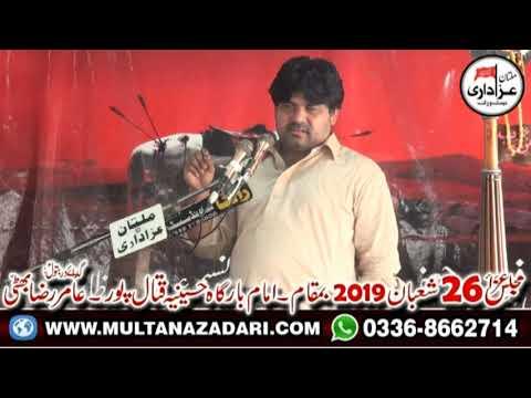 Zakir Ghulam Abbas Mesam I 26 Shaban 2019 I ImamBargah Hussainia Qatal Pur