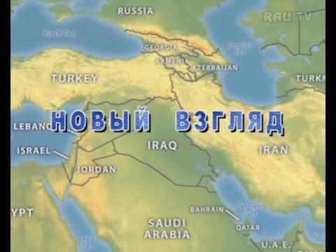 """Программа """"Новый взгляд"""". """"Курдский вопрос и образование независимого Курдистана""""."""