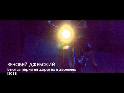 Бьются парни на дорогах в деревнях (шансон 2013)