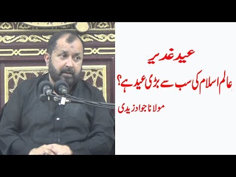 Eid-E-Ghadir Musalmanon Ki Sub Say Badi Eid Hy ? Maulana Jawwad Zaidi
