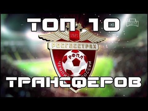 ТОП 10 ТРАНСФЕРОВ | РФПЛ 2018 | ТРАНСФЕРНОЕ ОКНО