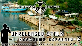 Unreleased Stalk: Кладбище кораблей-2