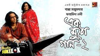 Bappa Mazumder & Fahmida Nabi | Album Ek Mutho Gaan 2 | Full Album | Audio Jukebox